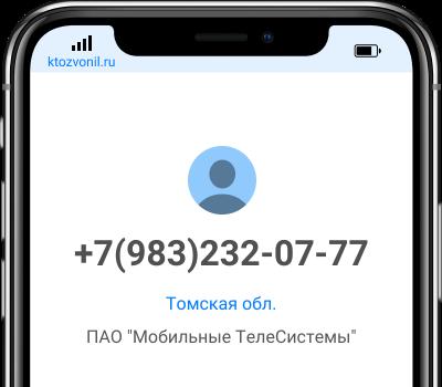 Кто звонил с номера +7(983)232-07-77, чей номер +79832320777