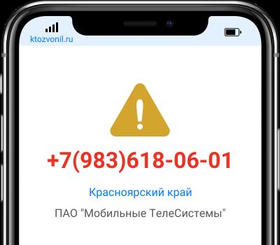 Кто звонил с номера +7(983)618-06-01, чей номер +79836180601