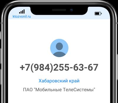 Код 917 мобильный оператор