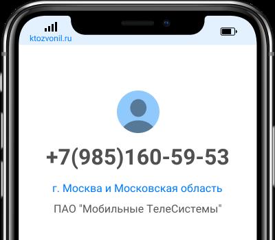 Информация о номере телефона +79851605953. Местонахождение, оператор, отзывы людей. Узнай владельца номера, оставь комментарий