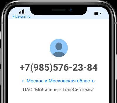 Информация о номере телефона +79855762384. Местонахождение, оператор, отзывы людей. Узнай владельца номера, оставь комментарий