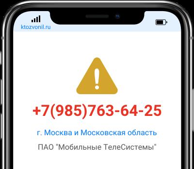 Кто звонил с номера +7(985)763-64-25, чей номер +79857636425
