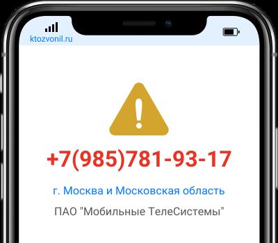 Кто звонил с номера +7(985)781-93-17, чей номер +79857819317