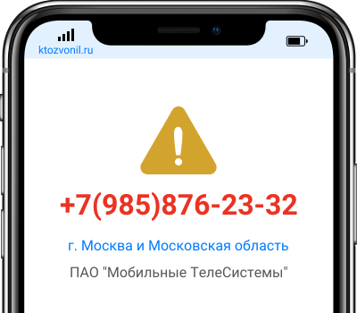 Кто звонил с номера +7(985)876-23-32, чей номер +79858762332