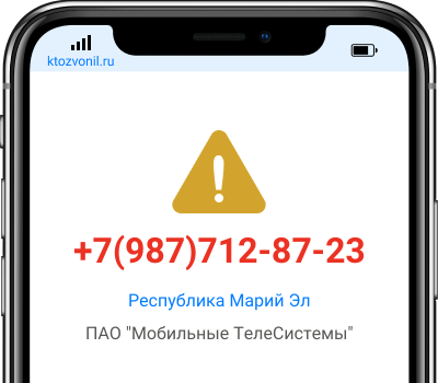 Кто звонил с номера +7(987)712-87-23, чей номер +79877128723