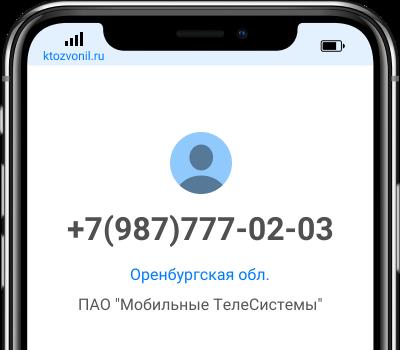 Кто звонил с номера +7(987)777-02-03, чей номер +79877770203