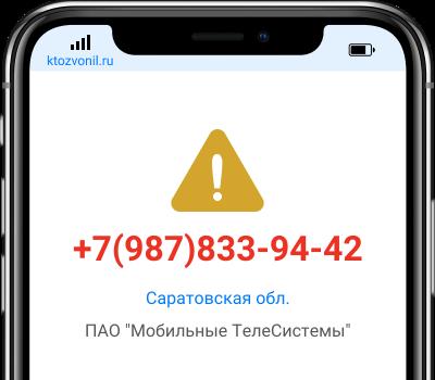 Кто звонил с номера +7(987)833-94-42, чей номер +79878339442