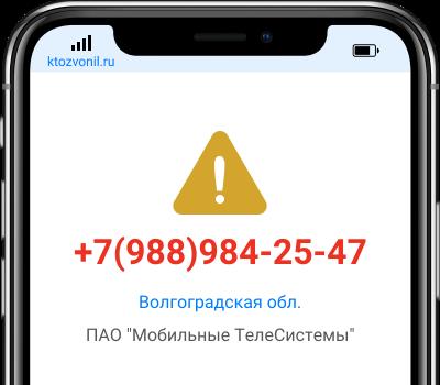 Кто звонил с номера +7(988)984-25-47, чей номер +79889842547