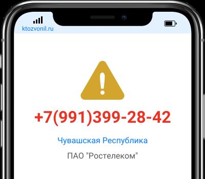 Кто звонил с номера +7(991)399-28-42, чей номер +79913992842