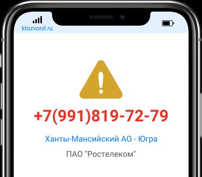 Кто звонил с номера +7(991)819-72-79, чей номер +79918197279