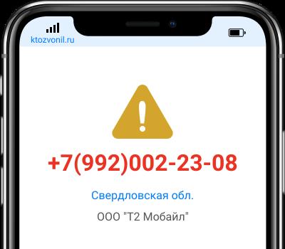 Кто звонил с номера +7(992)002-23-08, чей номер +79920022308