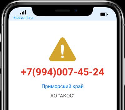 Кто звонил с номера +7(994)007-45-24, чей номер +79940074524
