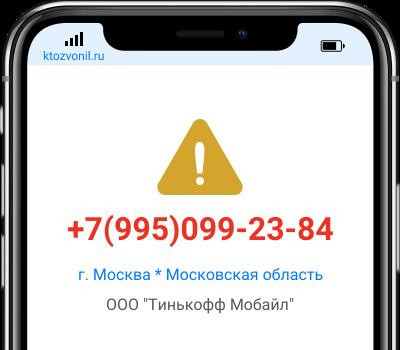 Кто звонил с номера +7(995)099-23-84, чей номер +79950992384