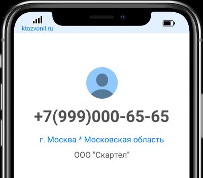 Информация о номере телефона +79990006565. Местонахождение, оператор, отзывы людей. Узнай владельца номера, оставь комментарий