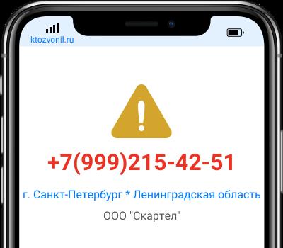 Кто звонил с номера +7(999)215-42-51, чей номер +79992154251