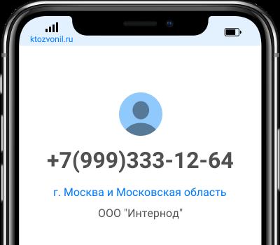 Кто звонил с номера +7(999)333-12-64, чей номер +79993331264