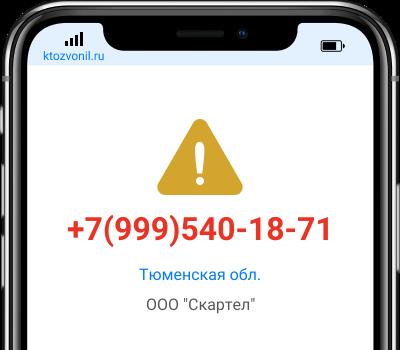 Кто звонил с номера +7(999)540-18-71, чей номер +79995401871