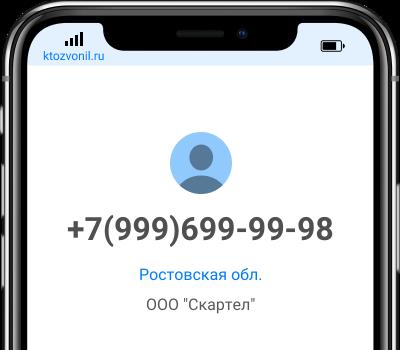Кто звонил с номера +7(999)699-99-98, чей номер +79996999998