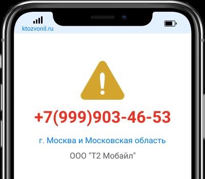 Кто звонил с номера +7(999)903-46-53, чей номер +79999034653