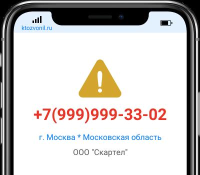 Кто звонил с номера +7(999)999-33-02, чей номер +79999993302